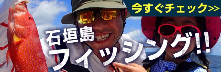 石垣島フィッシング