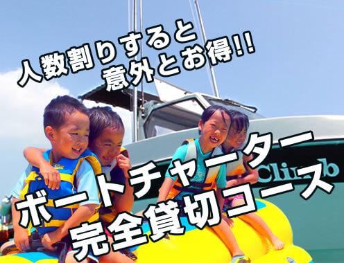石垣島ボートチャーター 完全貸切コース