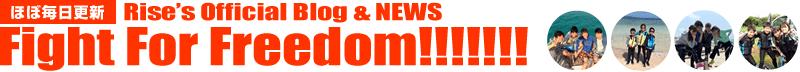 オフィシャルブログ&ニュース