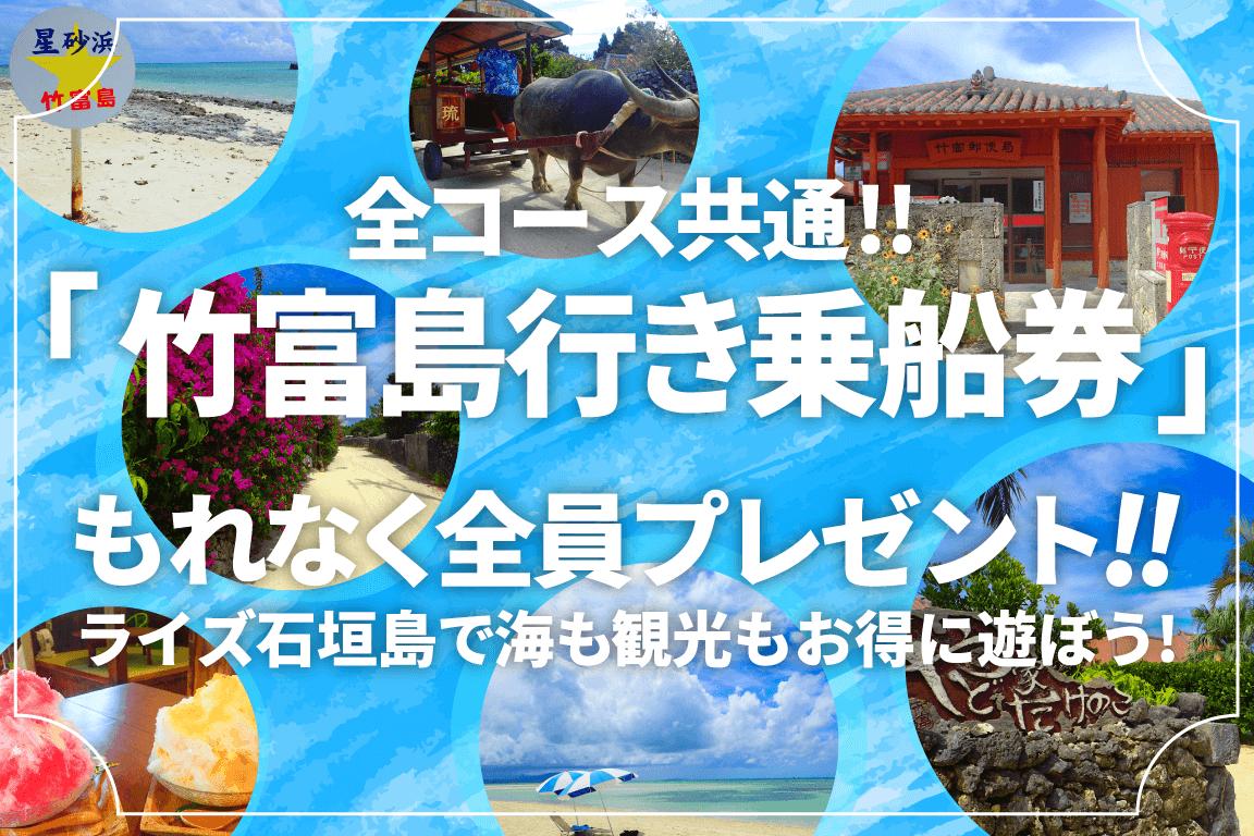 全コース共通!竹富島行き乗船券もれなく全員プレゼント