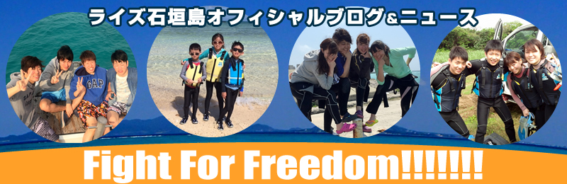 ライズ石垣島オフィシャルブログ&ニュース