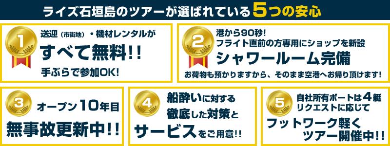 ライズ石垣島のツアーが選ばれている5つの安心