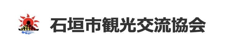 石垣市観光交流協会